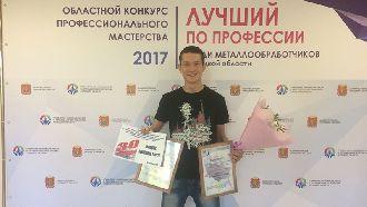 Завершился областной конкурс профессионального мастерства