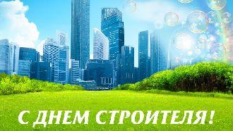 """10 августа сотрудники ООО """"Импульс"""" отметили профессиональный праздник - День строителя."""