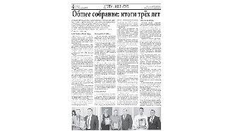 Вручение Почетных грамот  управления строительства и архитектуры Липецкой области сотрудникам ООО «Импульс»