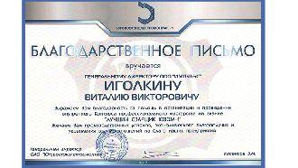 """Организация конкурса """"Лучший Сварщик"""""""