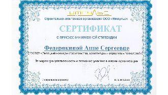"""Поддержка молодых специалистов ООО """"Импульс"""""""