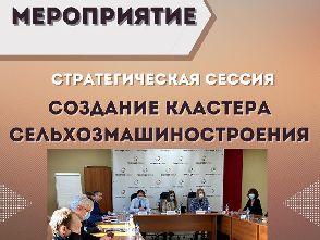 Перспективы создания кластера сельхозмашиностроения обсудили в «Технопарк-Липецк»