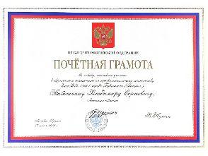 Сотрудник ООО «Импульс» получил Почетную грамоту Президента Российской Федерации!