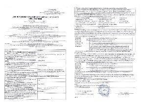 ООО «Импульс» получило право на заключение договоров до 500 миллионов рублей.