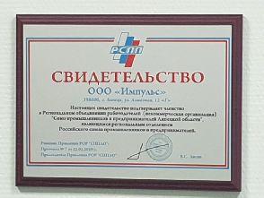 ООО «Импульс» получило свидетельство «РСПП»
