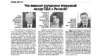 Интервью руководителя Импульс: об отношениях РФ и США