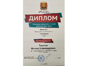 """Поздравляем коллегу с победой в конкурсе """"Инженер года"""""""