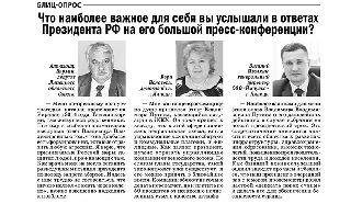 Интервью руководителя Импульс Липецкой Газете