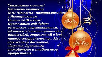 Поздравление с Новым Годом от компании Импульс!