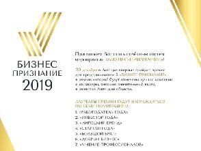 В здании Администрации Липецкой области впервые прошло мероприятие «Бизнес-признание».