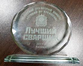 Поздравляем электросварщика нашего предприятия Глотова Сергея!