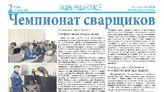 Обзор чемпионата профмастерства WorldSkills