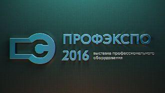 """ООО """"Импульс"""" организатор конгресс-выставки ПрофЭкспо"""